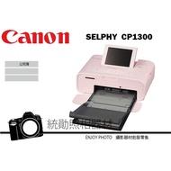 Canon CP1300 相片印相機 CP-1300 附54張 4X6 相紙 公司貨