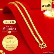 Pikunthong - A2004 สร้อยคอทอง สร้อยคอหุ้มทอง ชุบทอง น้ำหนัก 2 บาท  ลายสี่เสา รุ่นขายดี  (หุ้มทองแท้ เกรดพิเศษ)