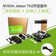包郵現貨英偉達NVIDIA Jetson TX2 TX2i 嵌入式AI開發板