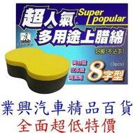 超人氣 8字形 多用途上腊棉 (3入) J3301 (CAT-2)【業興汽車精品百貨】