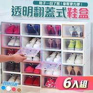 【6入裝】透明鞋盒 掀蓋式收納盒 鞋子收納 翻蓋式 鞋架 可疊加收納箱 鞋櫃 組合鞋櫃 加厚款 球鞋 跑鞋 DIY組裝