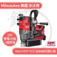 Milwaukee 美國米沃奇 鋰電無刷磁性鑽孔機 M18 FMDP-502C【雙5.02電池+充電器】【小鐵五金】
