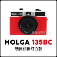 HOLGA 【 135BC 玩具相機 】 LOMO 可外接閃燈 底片 相機 玩具 135底片 #紅白款