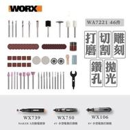 【WORX 威克士】全能打磨/刻磨切割附件 套件組三(WA7222)