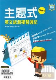 龍騰高職英文主題式複習週記(3123)