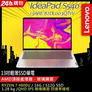 Lenovo IdeaPad S540-13ARE 82DL003QTW 清新銀 (RYZEN 7 4800U/16G/512G PCIe/W10/QHD/13.3)