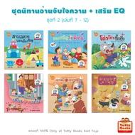 Totty Books(3 - 8 ขวบ) ชุดนิทานอ่านจับใจความ เสริม EQ เล่มที่ 7 - 12 (นิทานเด็ก หนังสือเด็ก)ของแท้ ของเล่นเด็ก ของขวัญวันเกิด ของเล่นเด็กผญ ของเล่นเด็กชาย ศิลปะเด็ก DIY Arts Craft Kids