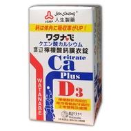 人生製藥 渡邊檸檬酸鈣 60粒/瓶◆德瑞健康家◆