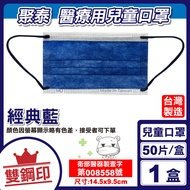 (任選8盒享9折)聚泰 聚隆 雙鋼印 兒童醫療口罩 (經典藍) 50入/盒 (台灣製造 CNS14774) 專品藥局【2018634】