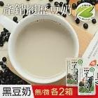 【台灣好農】100%台灣產產銷履歷綜合黑豆奶_微糖+無糖_4箱組(國產豆奶)