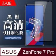 高規格玻璃 ASUS ZENFONE 7 PRO 保護貼 透明(二入組)