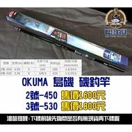 【聯合釣具-竹南店】OKUMA 島磯 磯釣竿