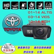 【日鈦科技】TOYOTA豐田 01~14年ALTIS 03~14年VIOS04~14年wish倒車鏡頭另有汽車音響主機