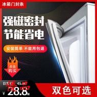 【好評】通用正品家用冰箱門封條強磁性密封條冰箱門膠條門封膠圈型號齊全.KL503