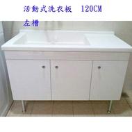120公分 活動式洗衣板 人造石洗衣槽 防水洗衣櫃 可加購龍頭