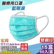 宏瑋 醫療口罩(雙鋼印)(藍眼淚-耳帶隨機)-50入/盒x15