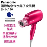 【Panasonic 國際牌★送烘罩】奈米水離子吹風機(EH-NA46-VP桃粉)