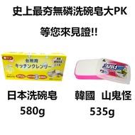 【附發票】無磷洗碗皂 日本SMCHO /韓國 山鬼怪 無磷環保 洗碗皂 580g  535g