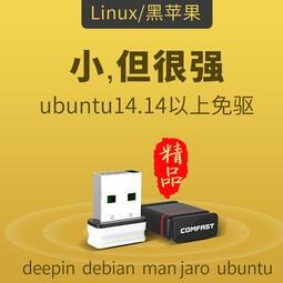 免驅usb無線網卡linux ubuntu deepin debian即插即用WiFi 8188EU