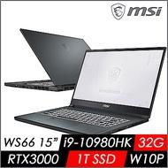 MSI微星 WS66 10TK-452TW 15吋繪圖工作站筆電(i9-10980HK/32G/1T SSD/Quadro RTX 3000-6G/Win10P)