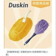 現貨♥Duskin【除塵專家組】除塵乾抹布+防靜電撢子組(小紫)