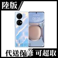 高屏自取大優惠🌸華為P50 pro/P40 pro+ Huawei P40 p50pro 4G 🔥送修免運🔥 p50