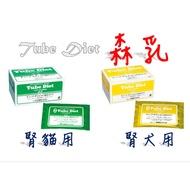 🔆限時優惠🔆現貨📌森乳Tube Diet 腎貓📌腎犬專用營養補給品👉可取代寵膳RF 艾茉芮👈