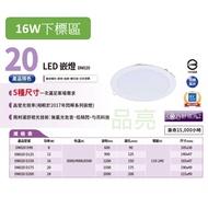 (品亮)PHILIPS LED 16W 15cm 嵌燈 崁燈 DN020 D150 16瓦 15公分 飛利浦