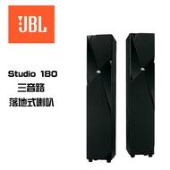 【JBL】STUDIO 180 三音路落地式主喇叭(公司貨)
