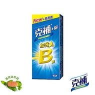 【克補】B群+鋅加強錠(60錠/盒)-全新配方 添加葉黃素