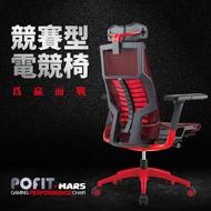 Ergohuman POFIT 升級版競賽型電競椅(含組含送)