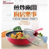 現貨,Recona 煎炒兩用,日式不沾深型平炒鍋30cm(附蓋)