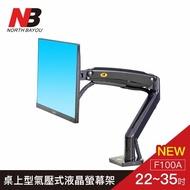 【NB】22-35吋桌上型氣壓式液晶螢幕(黑白兩色隨機出貨)(F100A)
