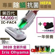 IRIS - (4代實用套裝) 超輕量除塵蟎 HEPA抗菌 吸塵器 IC-FAC4 + 一次性集塵袋 25個 (平行進口) #Iris FAC4 #Iris Ohyama