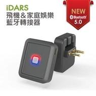 【iDARS】第二代飛機音源藍牙轉換器- 藍牙5.0(AirPods、藍芽耳機接收器)