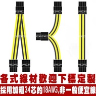 定製 主機板 電源線 模組線 挖礦機(sata,大4pin,6pin,8pin顯示卡電源線 轉CPU 電源轉接線 延長線