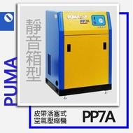 PUMA 巨霸空壓 有油皮帶靜音箱型式空壓機(三相)PP7A 7.5HP /空氣壓縮機【小鐵五金】