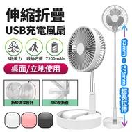 預購【搶購】多角度6.5吋伸縮折疊USB風扇P9(可用行動電源充電)純潔白