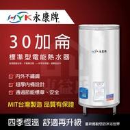含稅 永康日立電 標準型 30加侖 EH-30電熱水器【東益氏】不鏽鋼 電能熱水器 立地式 家庭淋浴用