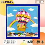 【日本原裝】NCL 無酸內頁自黏相本-N141-2 白內頁 相片 照片 相簿 相冊 記錄冊 成長日記 寶寶小孩 收納存放