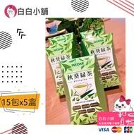 WEDAR 日本風靡專利秋葵綠茶爆鏟孅暢飲(15包x5盒)【白白小舖】