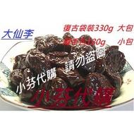 大仙李[小包/大包]~~代購台南赤嵌樓附近名店吳萬春蜜餞~~大仙李[小包/大包]