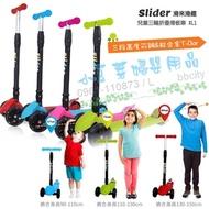 【現貨】Slider 兒童三輪折疊滑板車【XL1】 §小豆芽§ Slider 兒童三輪折疊滑板車XL1 /助步車