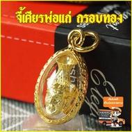 จี้ เศียรพ่อแก่ เหรียญพ่อแก่ พ่อแก่ ปู่ฤาษีตาไฟ เศียรครู เศียรพ่อแก่ฤาษีตาไฟ ปู่ฤาษี จี้ห้อยคอ ฤาษีตาไฟ Thai Amulet หุ้มเศษทองคำ รุ่น SKJ-308