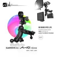 G17【後視鏡扣環支架 GARMIN導航+mio行車 二合一】Mio C330 / C335 / 550 / C570