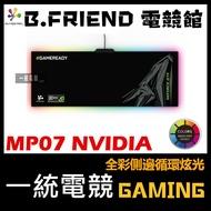 【一統電競】B.FRIEND MP07 RGB NVIDIA 聯名款電競發光硬式滑鼠墊 780 x 290 x 5 mm