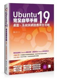 Ubuntu19完全自學手冊: 桌面、系統與網路應用全攻略/酆士昌 eslite誠品