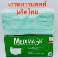 หน้ากากอนามัย Medimask เกรดการแพทย์ 3 ชั้น 1กล่อง50แผ่น Medimask 1box