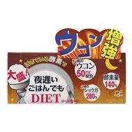 【日本新谷酵素】夜遲Night Diet熱控孅美酵素錠 薑黃50mg加強版x1盒(30包/盒)