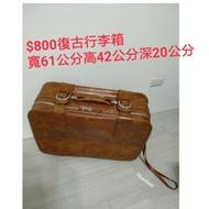 二手復古行李箱、古董行李箱
